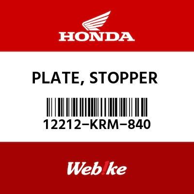 【HONDA原廠零件】板 【PLATE, STOPPER 12212-KRM-840】| Webike摩托百貨