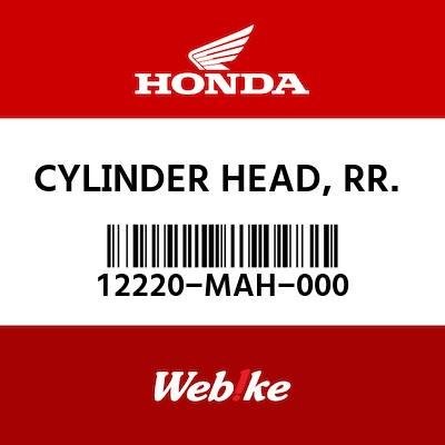 【HONDA原廠零件】缸 【CYLINDER HEAD, RR. 12220-MAH-000】  Webike摩托百貨