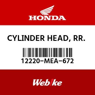 【HONDA原廠零件】缸 【CYLINDER HEAD, RR. 12220-MEA-672】| Webike摩托百貨