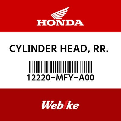 【HONDA原廠零件】缸 【CYLINDER HEAD, RR. 12220-MFY-A00】  Webike摩托百貨
