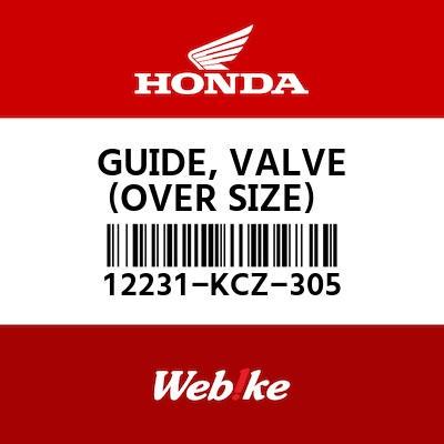 【HONDA原廠零件】護蓋 【GUIDE, VALVE (OVER SIZE) 12231-KCZ-305】  Webike摩托百貨