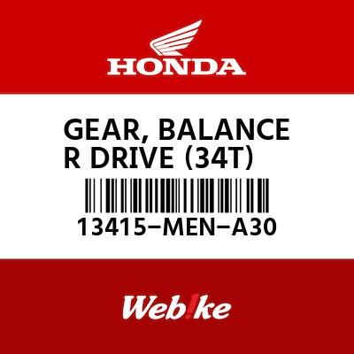【HONDA原廠零件】齒輪 【GEAR, BALANCER DRIVE (34T) 13415-MEN-A30】| Webike摩托百貨