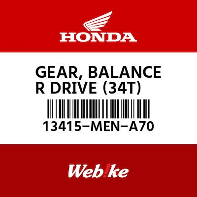 【HONDA原廠零件】齒輪 【GEAR, BALANCER DRIVE (34T) 13415-MEN-A70】| Webike摩托百貨