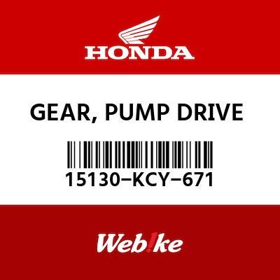 【HONDA原廠零件】齒輪 【GEAR, PUMP DRIVE 15130-KCY-671】  Webike摩托百貨