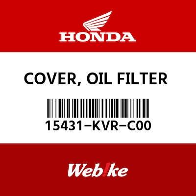 【HONDA原廠零件】外蓋 【COVER, OIL FILTER 15431-KVR-C00】| Webike摩托百貨