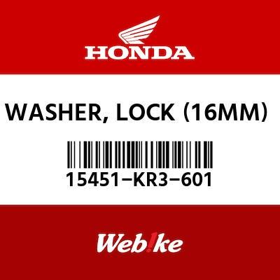 【HONDA原廠零件】墊片 【WASHER, LOCK (16MM) 15451-KR3-601】| Webike摩托百貨