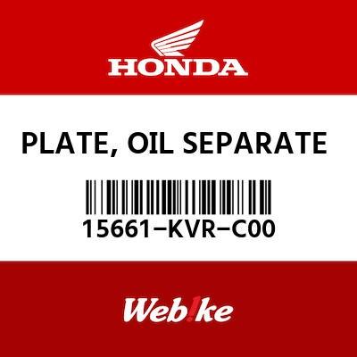 【HONDA原廠零件】板 【PLATE, OIL SEPARATE 15661-KVR-C00】| Webike摩托百貨