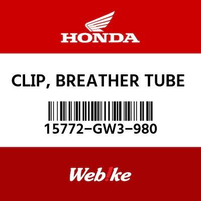 【HONDA原廠零件】夾具 【CLIP, BREATHER TUBE 15772-GW3-980】| Webike摩托百貨