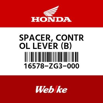 【HONDA原廠零件】墊片 【SPACER, CONTROL LEVER (B) 16578-ZG3-000】  Webike摩托百貨