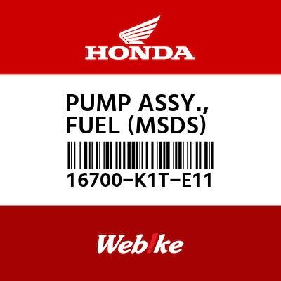 【HONDA原廠零件】汽油幫浦 【PUMP ASSY., FUEL (MSDS) 16700-K1T-E11】  Webike摩托百貨