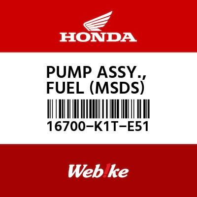【HONDA原廠零件】汽油幫浦 【PUMP ASSY., FUEL (MSDS) 16700-K1T-E51】| Webike摩托百貨