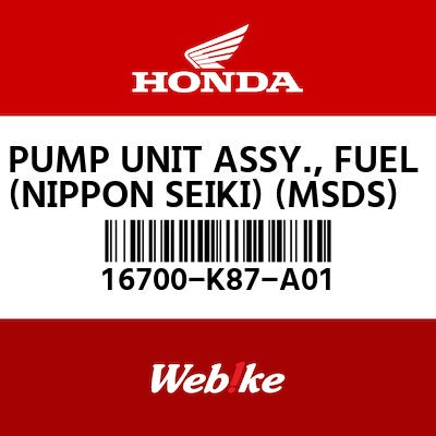 【HONDA原廠零件】汽油幫浦 【PUMP UNIT ASSY., FUEL (NIPPON SEIKI) (MSDS) 16700-K87-A01】  Webike摩托百貨