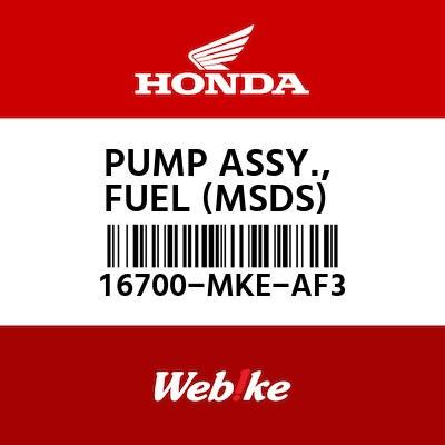 【HONDA原廠零件】汽油幫浦 【PUMP ASSY., FUEL (MSDS) 16700-MKE-AF3】  Webike摩托百貨