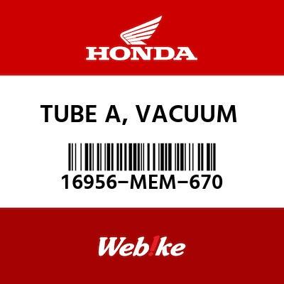 【HONDA原廠零件】軟管 【TUBE A, VACUUM 16956-MEM-670】  Webike摩托百貨