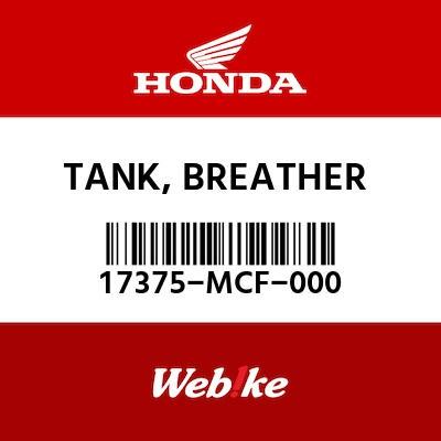 【HONDA原廠零件】油箱 【TANK, BREATHER 17375-MCF-000】  Webike摩托百貨